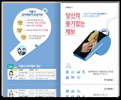 홈페이지용-리플렛_서울시_공익제보2