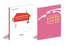 서울시_인권포럼_책자_커버