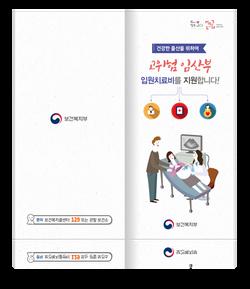 홈페이지용-리플렛_보건부_고위험임산부3