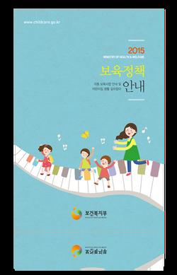 리플렛_보건부_보육정책안내표