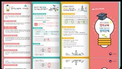 홈페이지용-리플렛_교육부_2017교육정책2