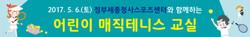 세종청사스포츠센터현수막