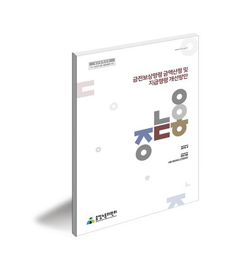 중앙노동위원회_금전보상명령_책자_표지