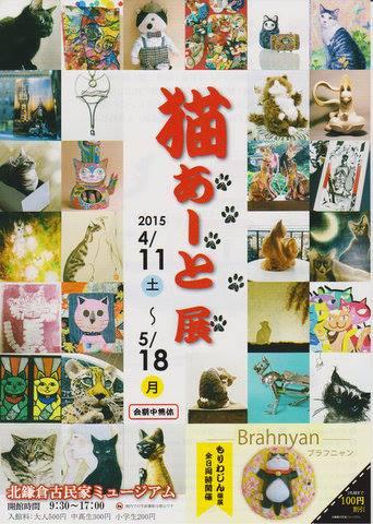 猫アート展