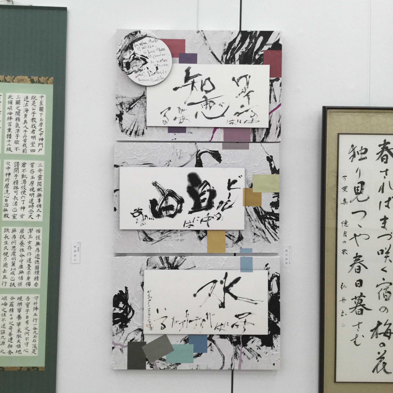 白玄会書道展2019