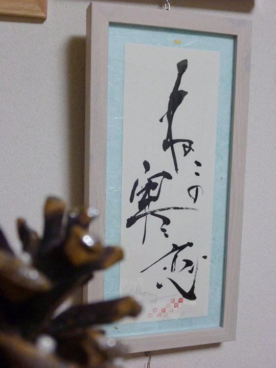 「猫の寒恋」(ねこのかんごい)