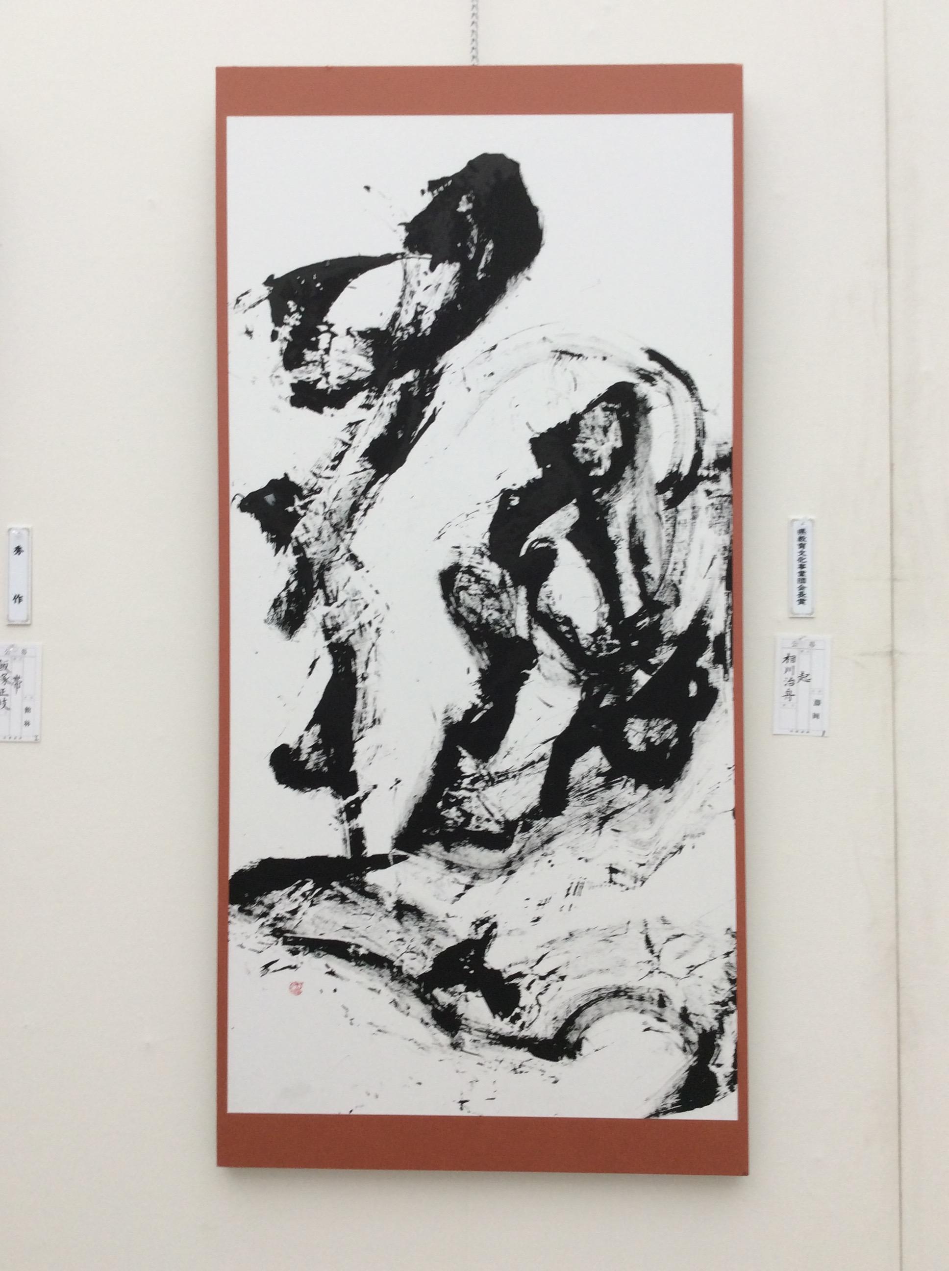 前衛書「起」 群馬県書道展 群馬県立近代美術館