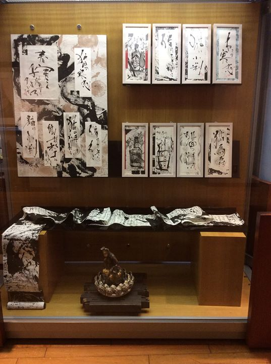 前橋ポエトリーフェスティバル 前橋文学館「猫町」巻物作品
