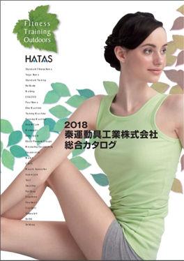 2018 秦運動具工業株式会社 総合カタログ