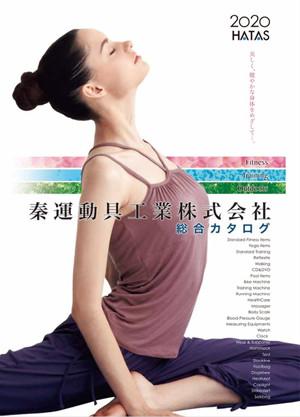 秦運動具工業カタログhatas2020