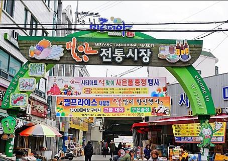 [the Beauty of Korea] Miryang Yeongnam Alps 2D1N Tour