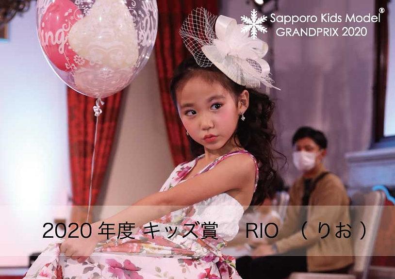 2020キッズ賞RIO.jpg