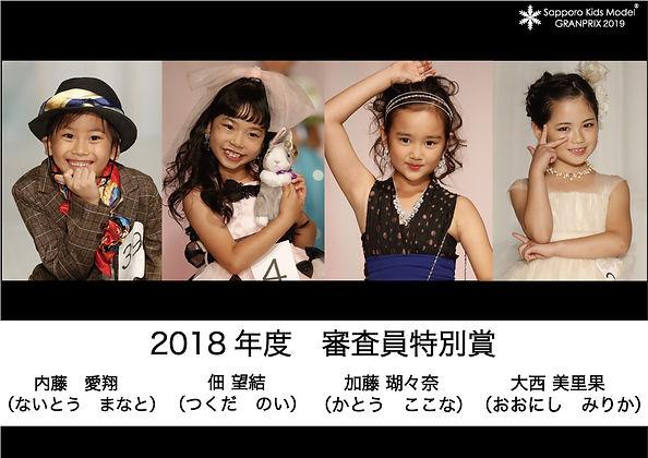 最新2019年審査員特別賞.jpg