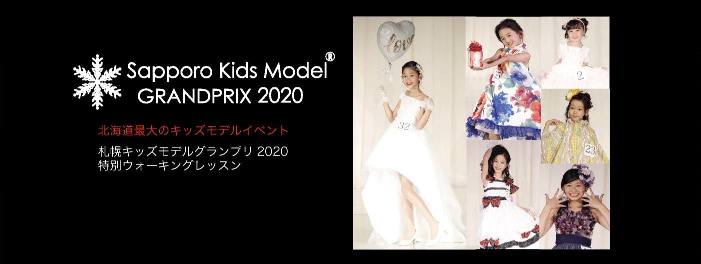 札幌キッズモデル2020公式ウォーキングレッスン
