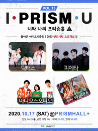 I PRISM U vol.13