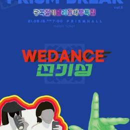 PRISM BREAK vol.9 광복절기념리듬해방특집