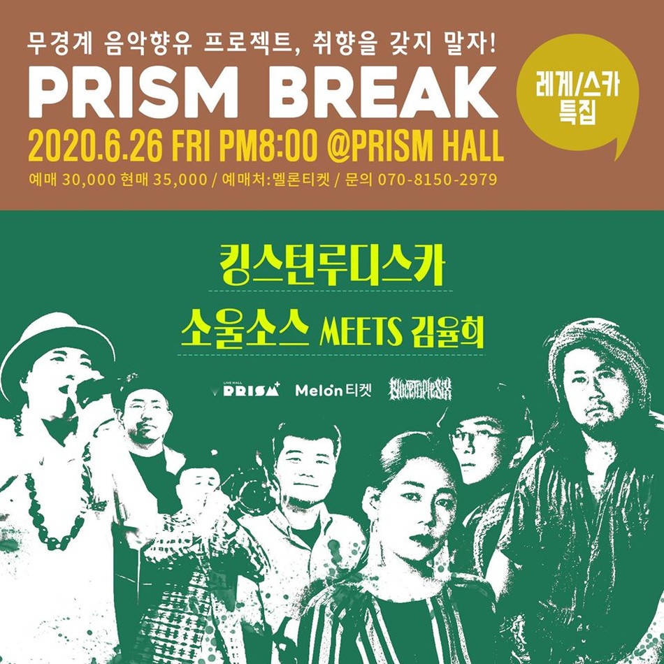 PRISM BREAK vol.4 레게/스카특집