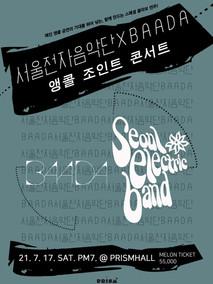 서울전자음악단XBAADA:앵콜 조인트 콘서트
