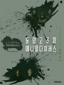 동양고주파x애니멀다이버스 : 흩뿌리다.