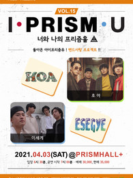 I PRISM U vol.15