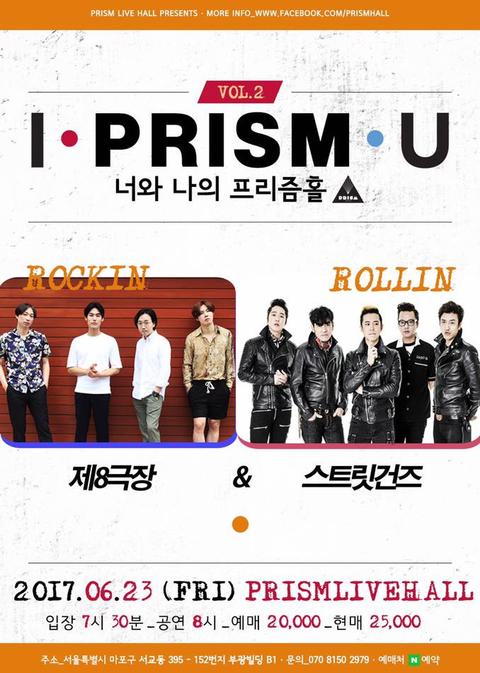 I PRISM U vol.2