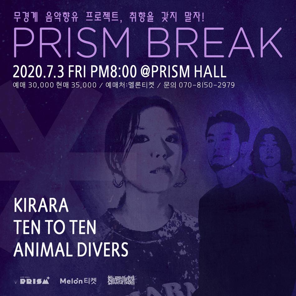 PRISM BREAK vol.2 일렉트로니카특집