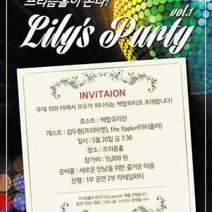 5월 20일 lily's party