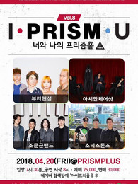 I PRISM U vol.8