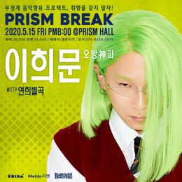 PRISM BREAK vol.3 국악크로스오버특집