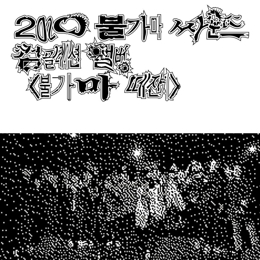 2020 불가마싸운드 컴필레이션 앨범 [불가마 떼잔치]