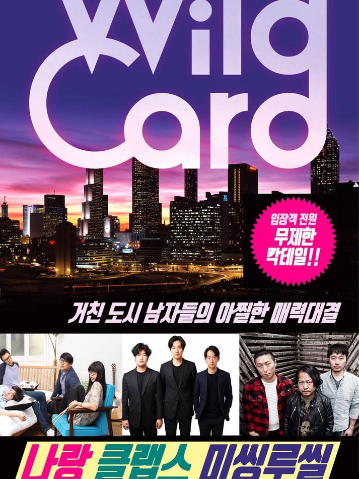 WILD CARD vol.1