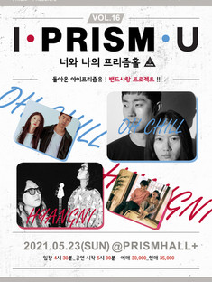 I PRISM U vol.16