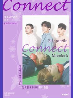 블루파프리카x문콕 조인트 콘서트 [커넥트]