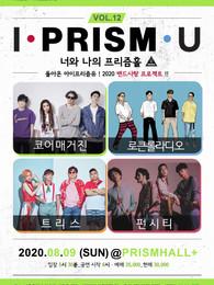 I PRISM U vol.12