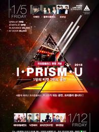 I PRISM U 2018 너와 나의 프리즘홀