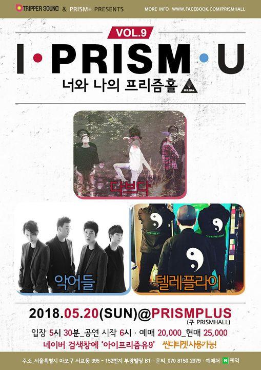 I PRISM U vol.9