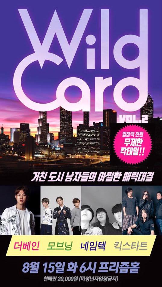 WILD CARD vol.2