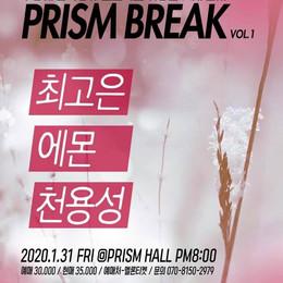 PRISM BREAK vol.1 싱어송라이터특집
