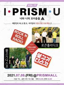 I PRISM U vol.17