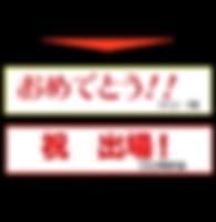 簡易横断幕(ターポリン)