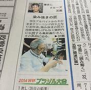 西日本新聞,シミ抜き,匠