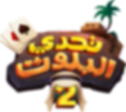 Baloot Quest Logo_ar.png