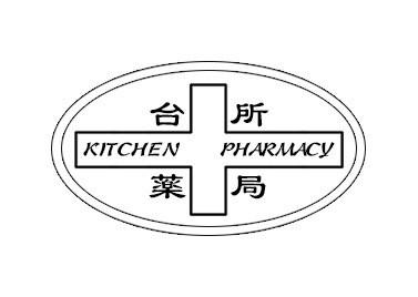 ★台所薬局シリーズ紹介★