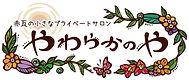 やわらかのや+(1).jpg