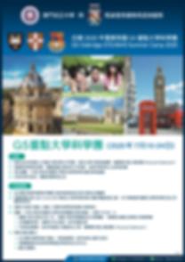 G5 Oxbridge STEAM-B Summer Camp 2020.png