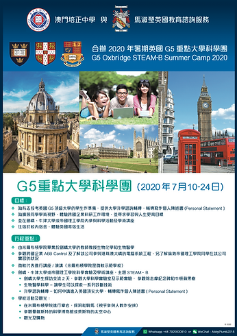 G5 Oxbridge STEAM-B Summer Camp 2020.png
