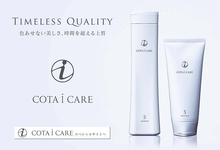 コタ アイ ケア Cota-i-care