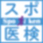 spomed_logo (4).png