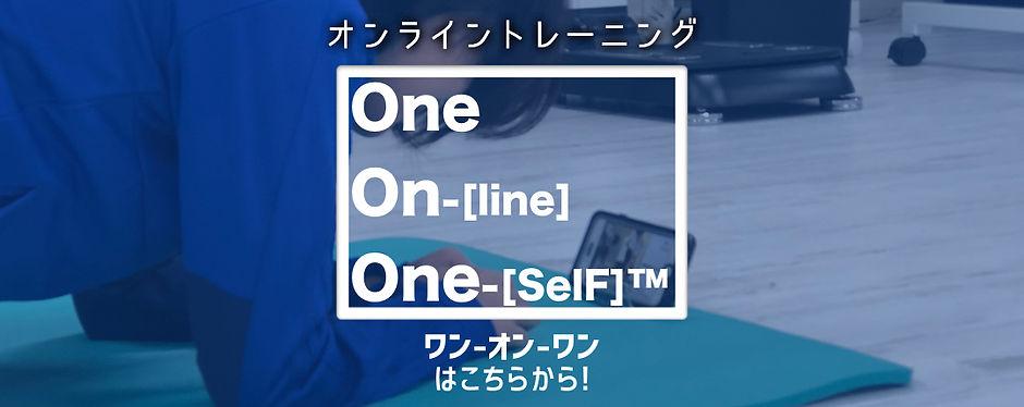 セルフとオンライン.002.jpeg
