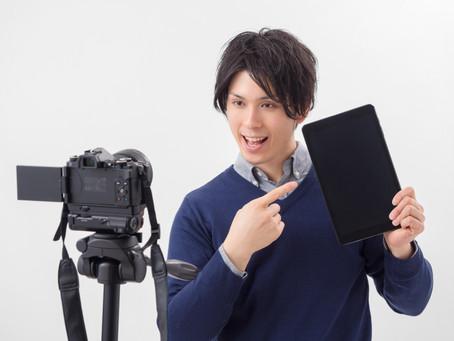 手軽にYouTubeデビューしてみよう!カメラ編